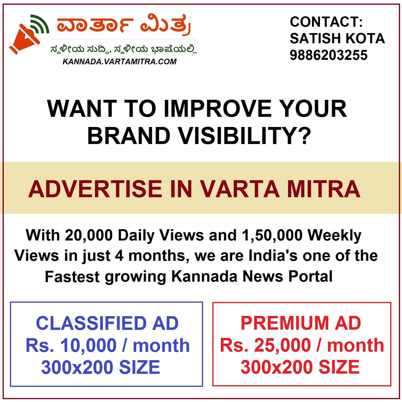VartaMitra-AD-Banner