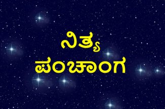 ನಿತ್ಯ ಪಂಚಾಂಗ 5-11-2019